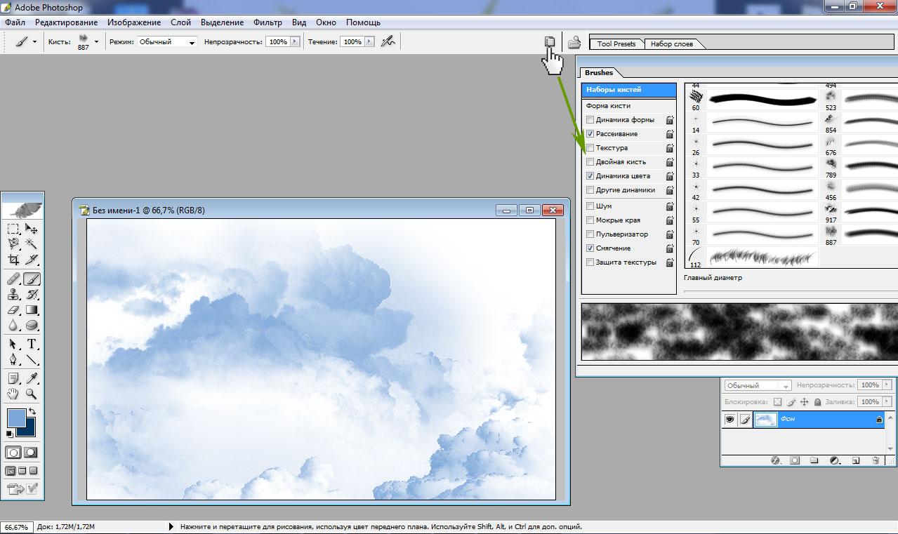 кисти для облаков
