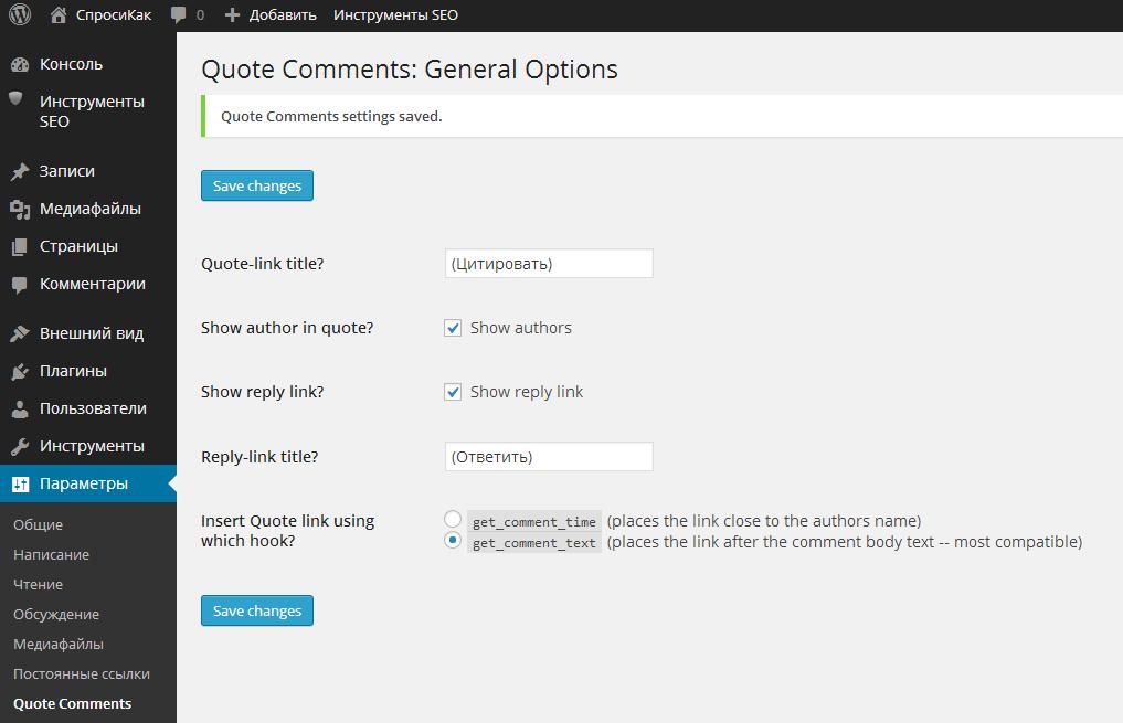настройки плагина Quote Comments