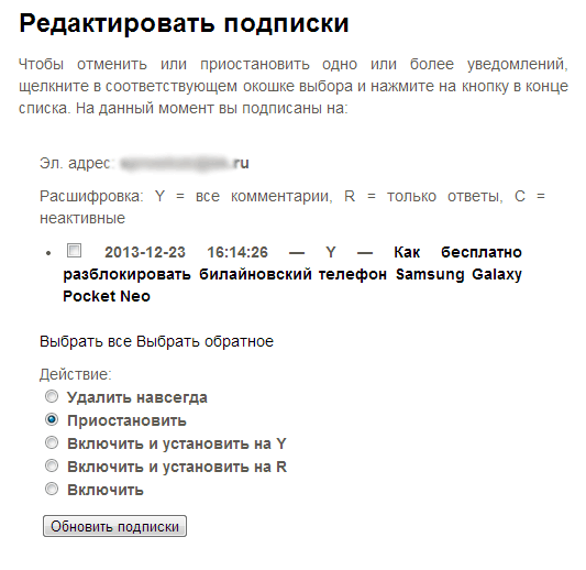 улучшенная страничка редактирования подписками