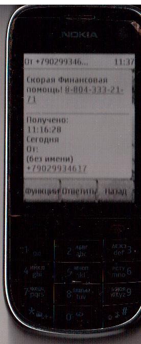 sms спам