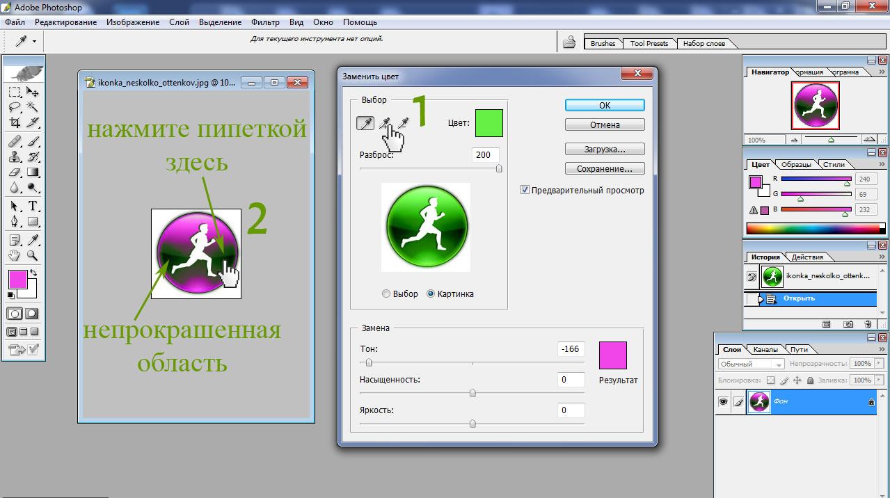 замена цвета у иконки с разными оттенками