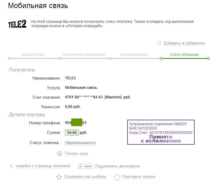 50 рублей бесплатно зачислены на телефон