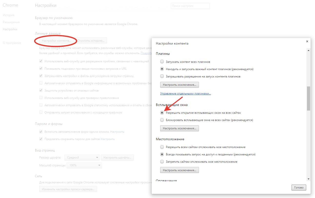 настройки контента в google crome