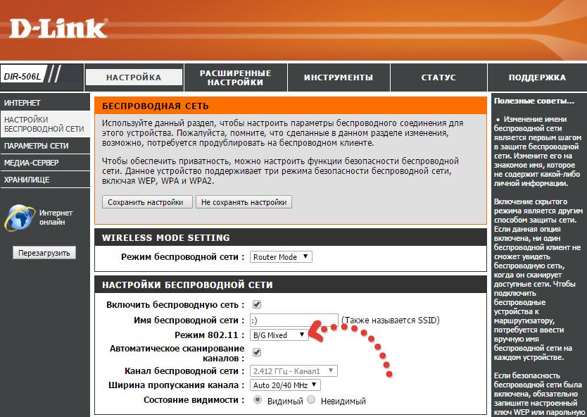Настройка беспроводной сети роутера d-link
