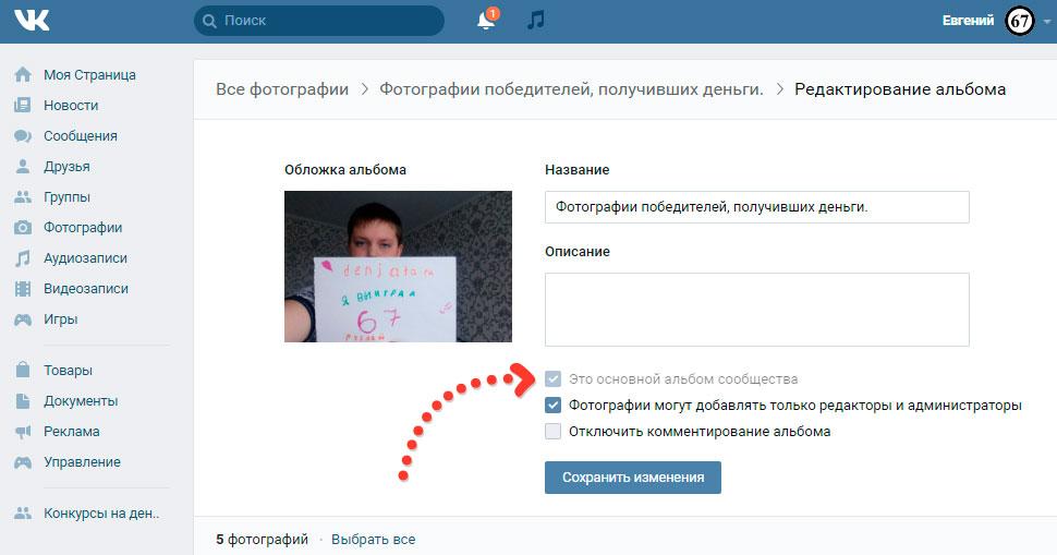 основной альбом сообщества ВКонтакте