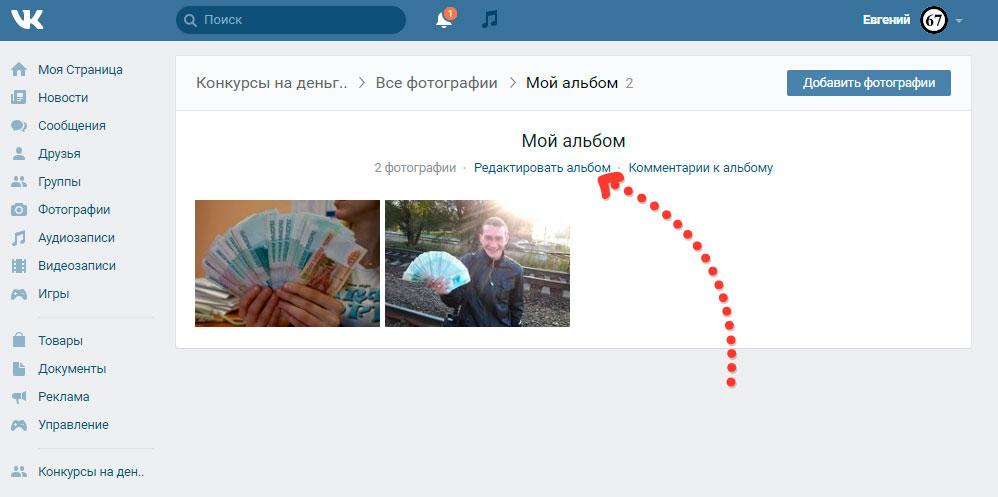 редактировать альбом ВКонтакте