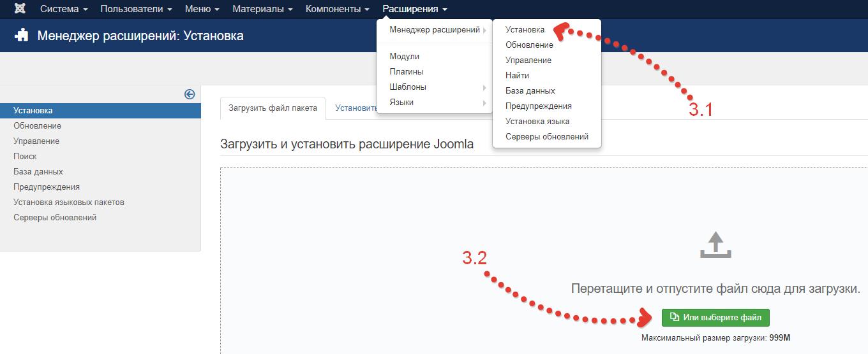 Менеджер расширений в Joomla